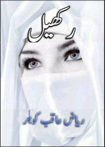 Rakhail Novel Complete By Riaz Aqib Kohler 1