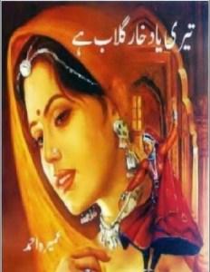 Teri Yaad Khare Gulab Hai Novel By Umera Ahmad 1