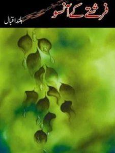 Farishte Ke Aansoo By Buland Iqbal