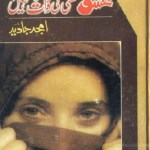Ishq Kisi Ki Zaat Nahin Novel By Amjad Javed