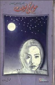 Mom Ki Moorat Novel By Baba Yahya Khan