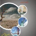 27140 Kilometer Novel By Rizwan Ali Ghuman