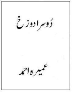 Dosra Dozakh by Umera Ahmed