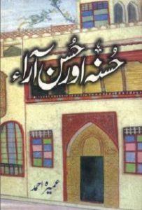 Husna Aur Husan Ara By Umera Ahmad