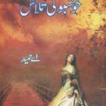 Khushboo Ki Talash Novel By A Hameed