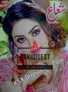 Shuaa Digest October 2019