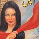 Aanchal Novel By Mohiuddin Nawab
