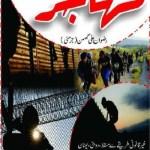 https://www.mediafire.com/file/mydwpic9cafn1q9/Muhajar.pdf/file