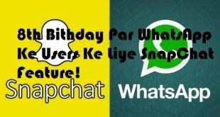 8th Bithday Par WhatsApp Ke Users Ke Liye SnapChat Feature!