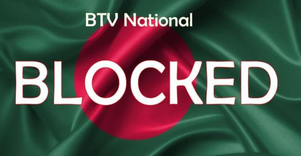 BTV National Blocked