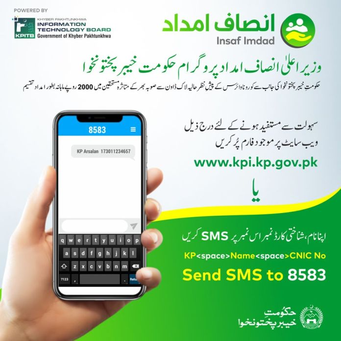 pti goverment insaf program sms 8583