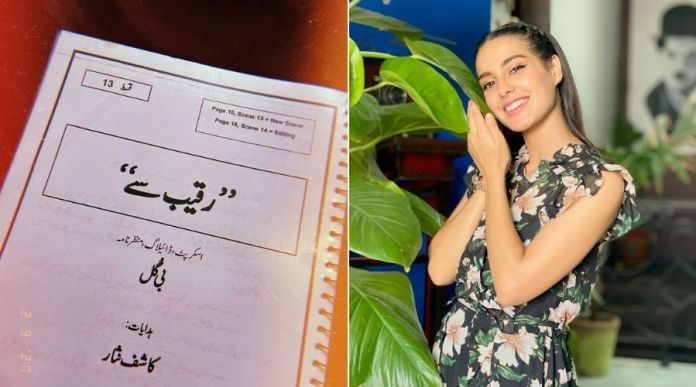 Iqra Aziz to star in upcoming drama Serial 'Raqeeb Se'