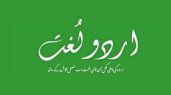 Urdu Lughat is the finest Urdu to Urdu Online Dictionary