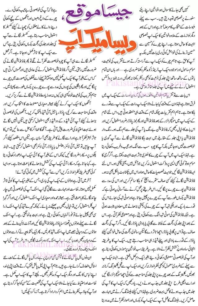 How To Do Makeup In Urdu Saubhaya