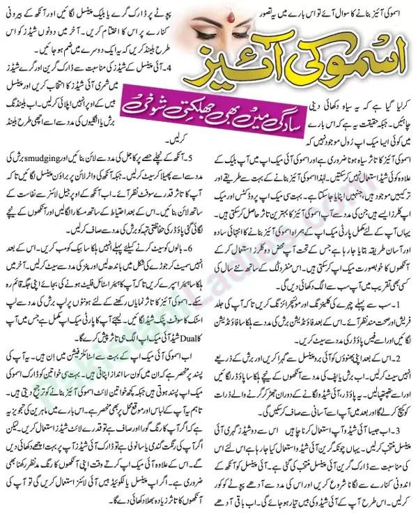 Do Makeup At Home In Urdu Saubhaya