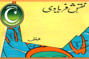 Naqsh E Faryadi By Faiz Ahmad Faiz