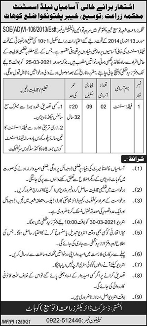 Latest Govt Jobs in Pakistan - Agriculture Department KPK 2021 March Kohat Latest