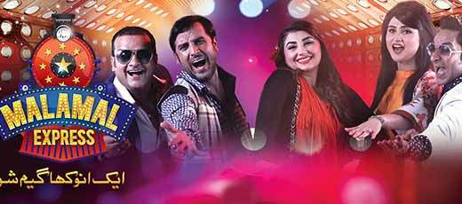 Express Entertainment Show Malamal Express banner