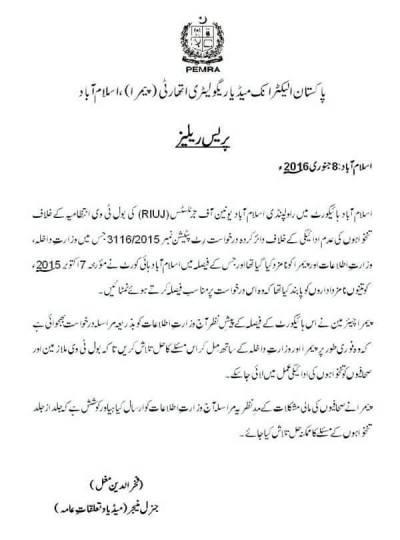 PEMRA Press Release