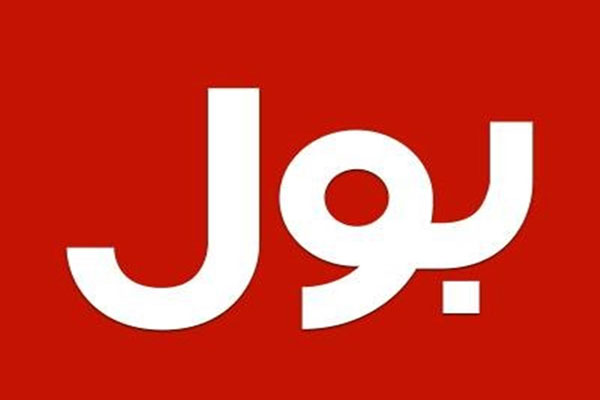 Jobs in Bol TV Channel – Apply Now - Pakistan Media Updates