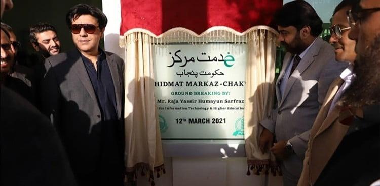 e-khidmat markaz Chakwal