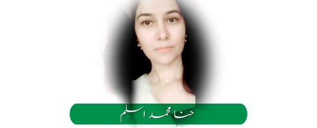 Latest Column, Latest Urdu Column hina m aslam