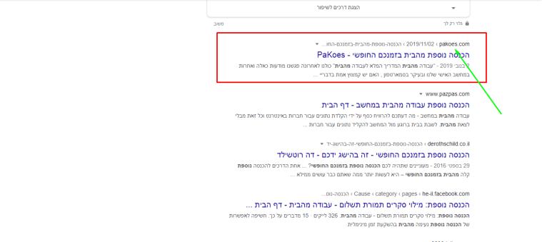 איך עובד מנוע החיפוש של גוגל