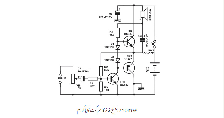 250 mw amplifier ka circuit diagram