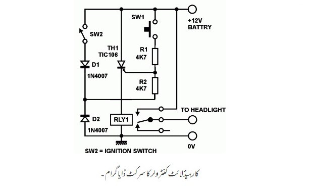 how to make car head light controller in urdu