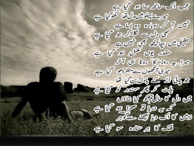 Poetry English Full Sad