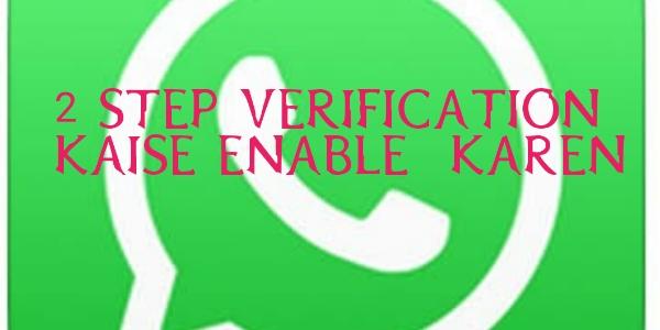 whatsapp एप्लीकेशन पर[ two step verification ] टू स्टेप वेरिफिकेशन कैसे लगाते है। 10