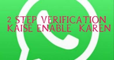 whatsapp एप्लीकेशन पर[ two step verification ] टू स्टेप वेरिफिकेशन कैसे लगाते है। 3