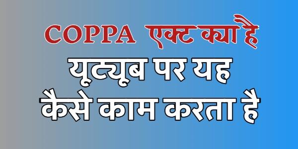 COPPA क्या है , यूट्यूब के लिए यह किस तरह काम करेगा ? 1