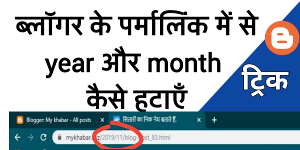 How to remove year and month in blogger permalink. 1