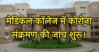 Medical college begins investigation of corona infection.