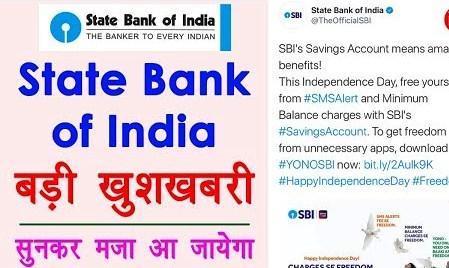 State bank of india वालों के लिए खुशखबरी
