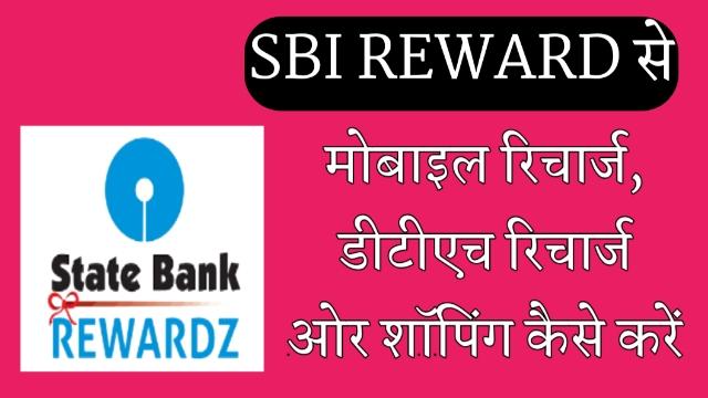 Sbi Rewardz से मोबाइल रिचार्ज कैसे करें ?