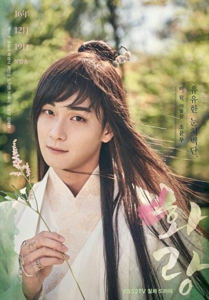 Jo Yoon Woo como Yeo Wool