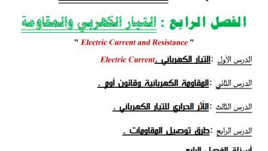 Photo of ملخص مميز للتيار الكهربائي والمقاومة لفيزياء التوجيهي علمي