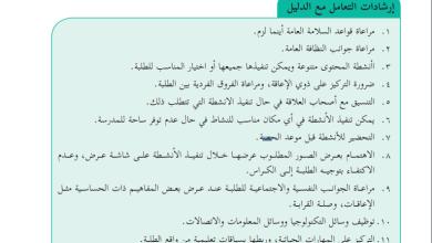صورة دليل مميز لتنفيذ مبحث التربية الوطنية الفصل الأول الصف الأول