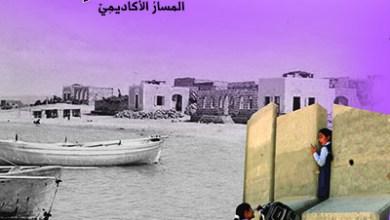 Photo of مجمع كتب الوزارة لكافة مواد الصف العاشر الفصل الثاني