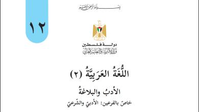 Photo of كتاب الأدب والبلاغة الخاص بالتوجيهي الأدبي والشرعي 2019