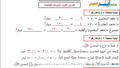 صورة الإجابات النموذجية لمبحث الرياضيات للصف السادس الفصل الأول