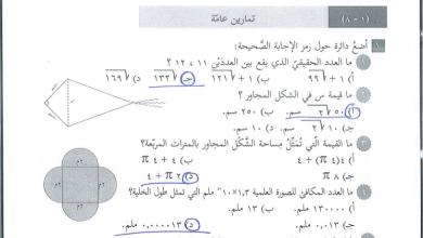 Photo of الإجابات النموذجية لمبحث الرياضيات للصف التاسع الفصل الأول