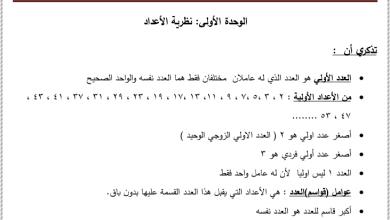 Photo of المادة التدريبية الرائعة لمبحث الرياضيات الصف الخامس الفصل الأول