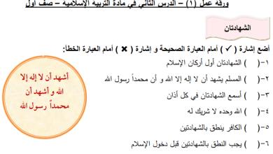 Photo of أوراق عمل رائعة لدرس الشهادتان للتربية الإسلامية الصف الأول الفصل الأول
