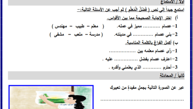 Photo of أوراق عمل رائعة لدرس الرسامة الصغيرة لمبحث اللغة العربية ثاني الفصل الأول