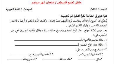 Photo of مجمع امتحانات وأوراق عمل تقويمية لشهر سبتمبر لمبحث اللغة العربية للصف الثالث