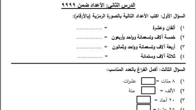 Photo of أوراق عمل رائعة للأعداد ضمن 9999 لرياضيات الصف الثالث الفصل الأول