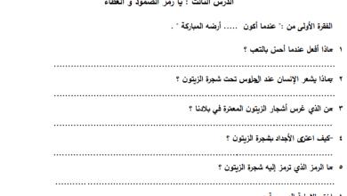 صورة أوراق عمل رائعة لدرس يا رمز الصمود والعطاء للغة العربية الصف الرابع الفصل الأول